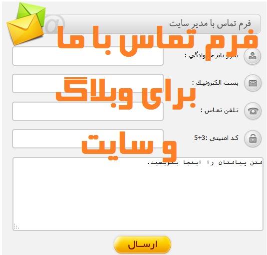 فرم تماس با ما,کد ارتباط با ما ,ارتباط با ما,فرم ارتباط با مشتری ,فرم ارتباط با ما فارسی ,کد فرم ارتباط با ما ,کد صفحه ارتباط با ما ,کد ارتباط با ما ,کد ارتباط با مدیر وبلاگ,کد ارتباط با مدیر,کد ارتباط انلاین,کد تماس با ما برای وبلاگ,کد تماس با ما برای بلاگفاکد تماس با ما برای سایت,فرم تماس با ما,فرم تماس با ما ,کد ارسال ایمیل,کد ایمیل برای سایت,کد ایمیل برای وبلاگ,کد ایمیل برای بلاگفا,کد ایمیل در وبلاگ,فرم ارسال ایمیل,فرم ساخت ایمیل,فرم ساختن ایمیل